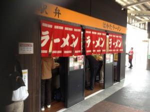 IMG_0789博多駅ラーメン