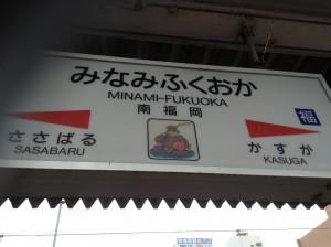 IMG_0791南福岡