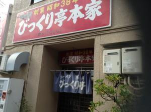 IMG_0797びっくり亭本店外観