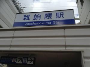 IMG_0798雑餉隈