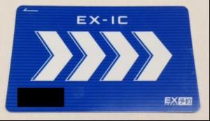 exカード